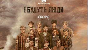 СТБ презентував тизер серіалу «І будуть люди» виробництва Film.ua (ВІДЕО)