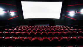 Київські кінотеатри відкриються, але працюватимуть до 22 години