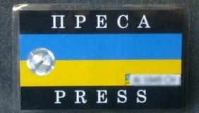Комітет свободи слова звернеться до МВС через торгівлю журналістськими посвідченнями