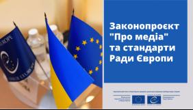 Офіс Ради Європи проведе серію онлайн-обговорень оновленого законопроєкту «Про медіа»