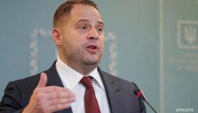 Єрмак: Законопроєкт про покарання за публікацію розмов чиновників не поширюватиметься на журналістів