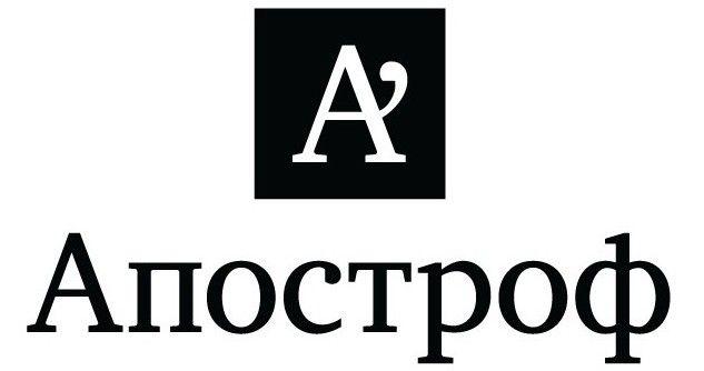 У видання «Апостроф» змінився головред (ОНОВЛЕНО)