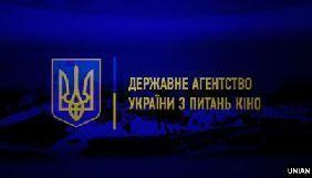 Держкіно оголосило результати оцінювання Тринадцятого пітчингу (ОЦІНКИ)