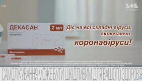 Виробника «Декасану» оштрафували за рекламу «ліків від коронавірусу»