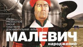 Український документальний фільм «Малевич» змагатиметься на кінофестивалі в Польщі