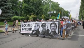 Вбивство Шеремета: у Києві тисячі людей вийшли на підтримку підозрюваних у справі