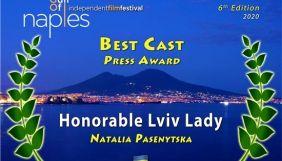 Українська еротична стрічка «Порядна львівська пані» отримала нагороду на фестивалі в Італії