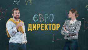 ТЕТ покаже прем'єру серіалу «Євродиректор» Гаріка Бірчі