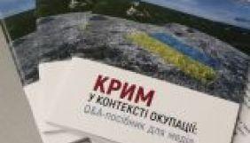 Для медіа видали посібник щодо висвітлення проблематики Криму в контексті окупації