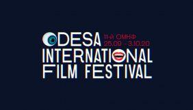 Одеський кінофестиваль показав новий дизайн (ФОТО)