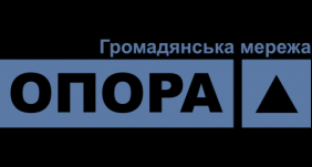 «Опора» шукає обласних координаторів та довготермінових спостерігачів на місцеві вибори