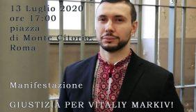 В Італії українці провели акцію на підтримку Віталія Марківа