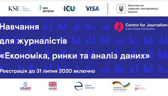 До 31 липня - подача заявок на навчання журналістів у КШЕ на програмі «Економіка, ринки та аналіз даних»