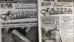 Антимонопольний комітет не бачить порушень з боку видавця «клону» криворізької «Домашньої газети»