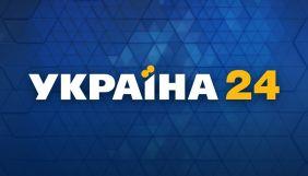 «Україна 24» став доступним на платформі Kartina.TV