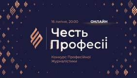 Оголошено переможців журналістського конкурсу «Честь професії-2020»