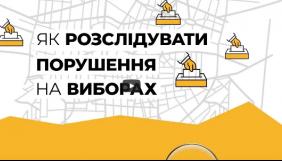 Відкритий університет Майдану навчить проводити розслідування порушень виборчого законодавства