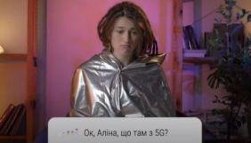«Ок, Аліна»: ютуб-проєкт про 5G, шапочки з фольги та про те, як пояснити складні речі простою мовою