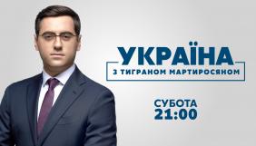 Проєкт Тиграна Мартиросяна на «Україна 24» оновив формат