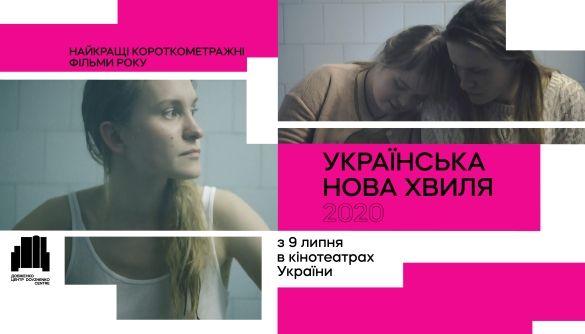 «Українська нова хвиля» ставить незручні запитання
