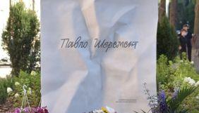 У Києві відкрили меморіал пам'яті Павла Шеремета