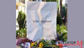«У пам'ятнику Павлу Шеремету немає надриву. Тому що Павло був не про трагічність – він був про життя»