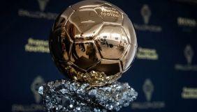 Французький журнал France Football цього року вперше не вручатиме «Золотий м'яч»
