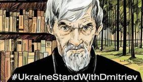 У фейсбуці шириться флешмоб на підтримку дослідника сталінських репресій Юрія Дмитрієва