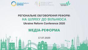 Закон про медіа, сірі зони онлайну, НСТУ, деза. Експерти обговорили потреби реформи медіа в Україні