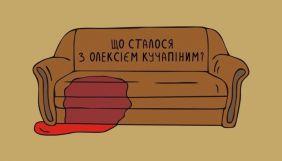 Правоохоронці перевірять усі версії загибелі активіста Олексія Кучапіна, — Антон Геращенко
