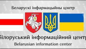 У Києві відкрився Білоруський інформаційний центр, який очолив поет Олександр Ірванець