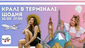 Регіна Тодоренко стала ведучою проєкту про подорожі на «Люкс FM»
