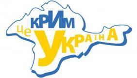 МЗС України закликає підтримати флешмоб «Крим – це Україна», який 30 липня організовує користувач із Лондона