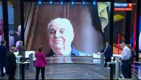 Кравчук виступив у російському токшоу на «Россия 1»