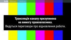З 1 серпня у сітці провайдера «Ланет» зникли канали 1+1 media