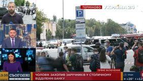 Співробітників «Медіа Групи Україна» не евакуювали з бізнес-центру, де чоловік захопив відділення банку