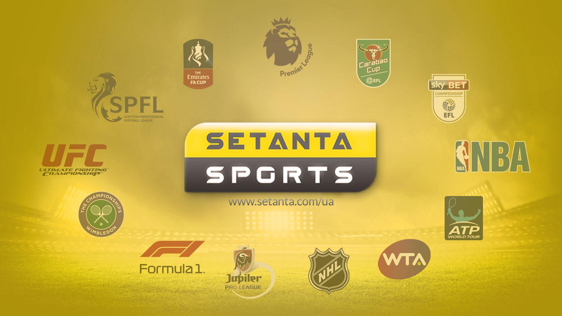 Setanta Sports купила ще один футбольний турнір