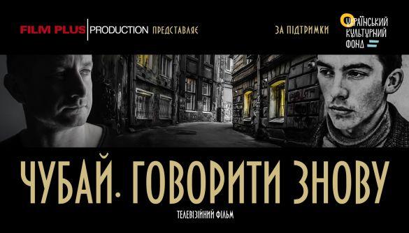 Розпочато зйомки документального фільму про поета Грицька Чубая