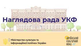 Мінкульт оголосив набір до наглядової ради Українського культурного фонду