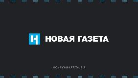 У Росії проти «Новой газеты» склали чотири протоколи через «фейки» про коронавірус