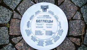«Студія Квартал 95» розпочала зйомки комедійного мінісеріалу «Втікачі» для каналу «Україна»
