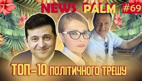 Собака Брагара, «засранці» Зеленського, тріп Ляшка й Тимошенко — топ-10 політичного трешу сезону. Ньюспалм №69