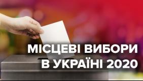 До 14 серпня - набір на дистанційний курс «Місцеві вибори 2020»