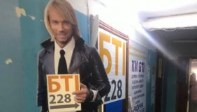 Как я боролся с рекламой БТИ Олега Винника