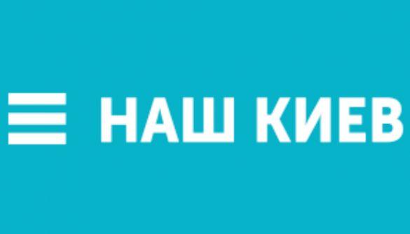 У видання «Наш Київ» змінився власник