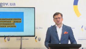 Дмитро Кулеба підтримав StopFake, заявивши про спроби РФ підірвати довіру до організації