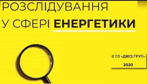 Для журналістів випустили онлайн-посібник з розслідувань у сфері енергетики