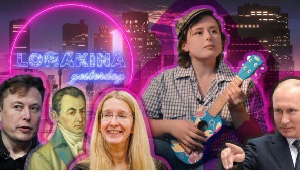 Lomakina Yesterday №3: «штучна» українська мова, комбайнери vs космонавти та гімновий срач