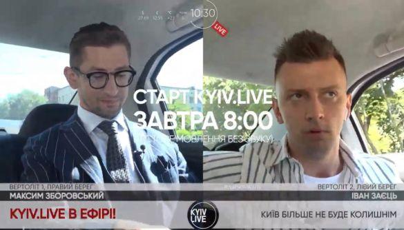 Канал Kyiv.Live розпочав тестове мовлення