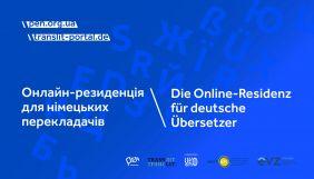 Оголошено перекладачів-учасників онлайн-резиденції Українського ПЕН та translit e.V.